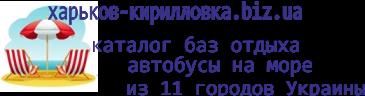 ХАРЬКОВ-КИРИЛЛОВКА.biz.ua